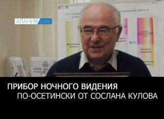 Прибор ночного видения по-осетински на АЛАНИЯ.com
