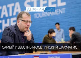 Алексей Дреев - осетинский шахматист на АЛАНИЯ.com