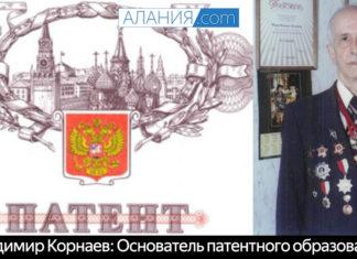 ОСЕТИН - ОСНОВАТЕЛЬ ПАТЕНТА В СССР - АЛАНИЯ.com