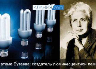 Лампу дневного света создала осетинка- Алания.com