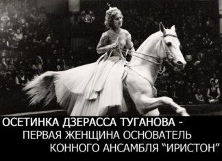 Дзерасса Туганова АЛАНИЯ.com