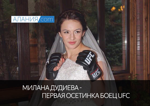 Милана Дудиева на АЛАНИЯ.com