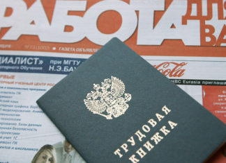 Безработица в Осетии